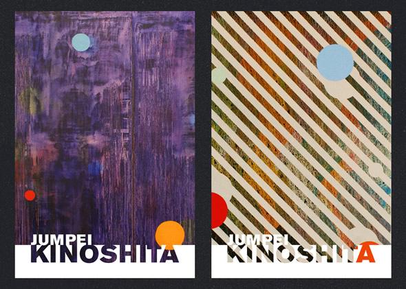 Jumpei Kinoshita Business Cards ~ Backs 01