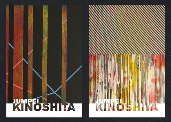 Jumpei Kinoshita Business Cards ~ Backs 02